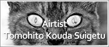 Airtist Tomohito Kouda Suigetu