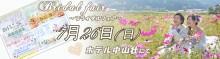 ☆7月26日☆ ホテル中山荘ブライダルフェア!!!