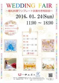 ☆1月24日☆ ホテル中山荘 ブライダルフェア♪♪