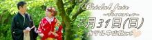 7月31日ブライダルフェアinホテル中山荘★