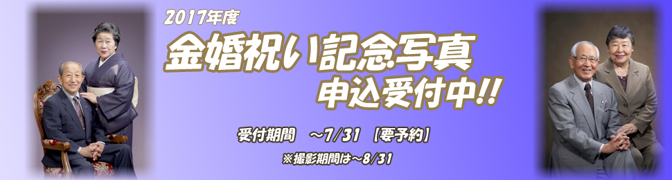 2017年度! 金婚祝い記念写真 申込み受付け中!!