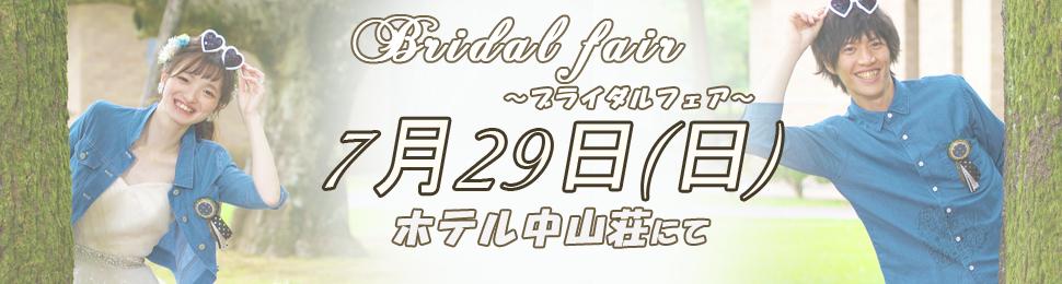 7月29日(日) ホテル中山荘ブライダルフェア!!