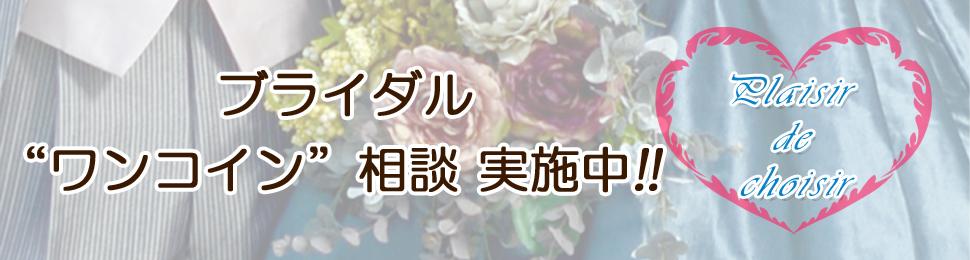 """【期間限定】ブライダル """"ワンコイン"""" 相談会実施中☆"""