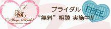 """ブライダル """"無料"""" 相談会実施中☆"""