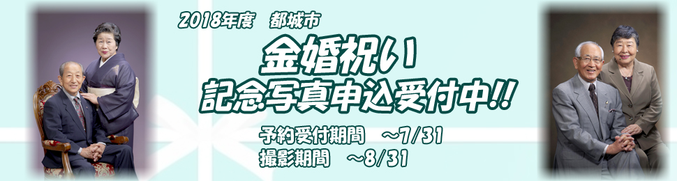 2018年度 都城市金婚祝い記念写真 申込み受付け中!!