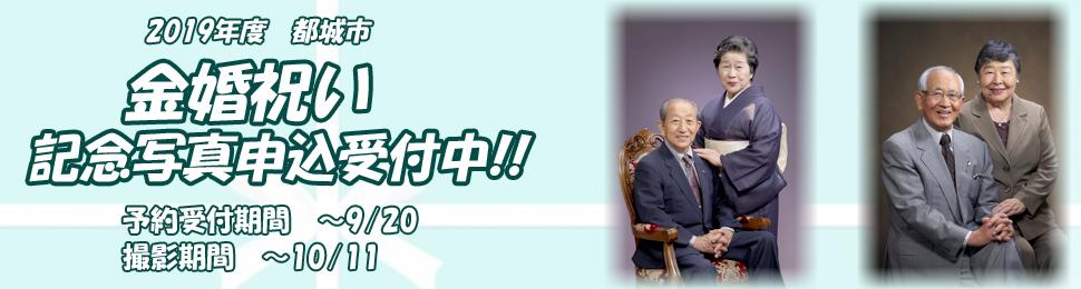 2019年度 都城市金婚祝い記念写真 申込み受付け中!!