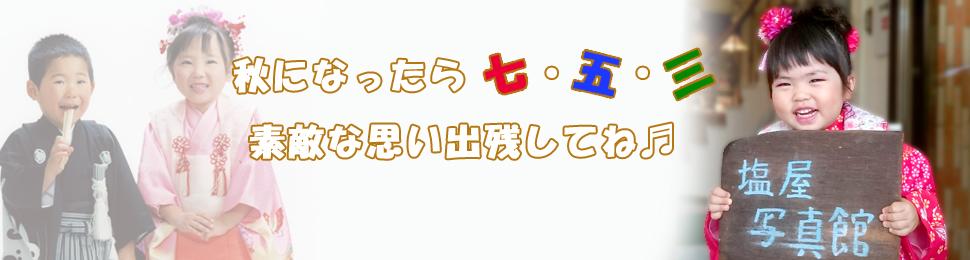 七五三撮影受付中♬ ロケーション撮影もOK!!
