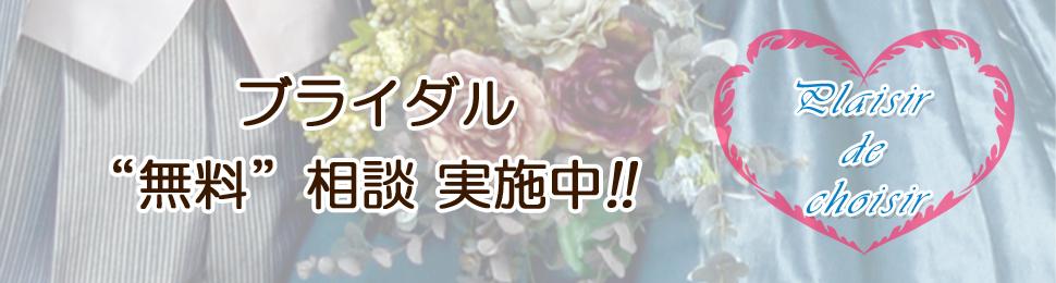 """【期間限定】ブライダル """"無料"""" 相談会実施中☆"""