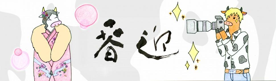 🎍2021年 ~謹賀新年~🎍